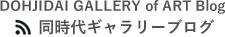 DOHJIDAI GALLERY of ART Blog 同時代ギャラリーブログ