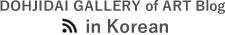 DOHJIDAI GALLERY of ART Blog in Korean